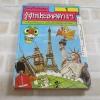 หนังสือชุดรู้รอบตัวแสนสนุก เล่ม 1 รู้จักประเทศต่าง ๆ ยูอิจิ มิซึโนะ เรื่อง อันยิ อุจิยะมะ ภาพ สุทิน สุศิละ แปล