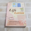 Life Lotion พิมพ์ครั้งที่ 8 ว.แหวน เขียน