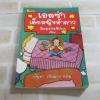 เอลซ่า เด็กหญิงห้าดาว (The Bed and Breakfast Star) Jacqueline Wilson เขียน Nick Sharratt ภาพ บัญชา เกิดม่วง แปล