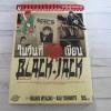 ในวันที่ข้าพเจ้าเขียน BLACK JACK เล่มเดียวจบ