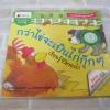 นิทานสองภาษา ไทย-อังกฤษ กว่าไข่จะเป็นไก่กุ๊ก ๆ Sam Godwin เขียน Simone Abel ภาพ ธีรมน วงศาโรจน์ แปล