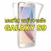 TPU Case 2 in 1 ประกบหน้าหลัง (Samsung Galaxy S9)