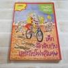 เทพนิยายหลุดโลก เด็กลึกลับกับแซกโซโฟนวิเศษ Laurence Anholt เขียน Arthur Robins ภาพ พลอน โจนส์ แปล