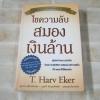 ไขความลับสมองเงินล้าน (Secrets of the Millionaire Mind) พิมพ์ครั้งที่ 3 T. Harv Eker เขียน พูนลาภ อุทัยเลิศอรุณ, บุญศรี ศรีบุญรัตนชัย แปลและเรียบเรียง***สินค้าหมด***