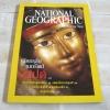 NATIONAL GEOGRAPHIC ฉบับภาษาไทย มกราคม 2546 เปิดกรุลับขุมทรัพย์อียิปต์