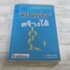 คนเก่งสร้างได้ พิมพ์ครั้งที่ 4 Yoshida Tensei เขียน ชไมพร สุธรรมวงศ์ แปล (จองแล้วค่ะ)