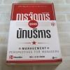 การจัดการมุมมมองนักบริหาร ฉบับปรับปรุงใหม่ (Management Perspectives for Managers) พิมพ์ครั้งที่ 2 ดร.จุฑา เทียนไทย เขียน