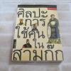 ศิลปะการใช้คนในสามก๊ก ฮว่อหยี่เจีย เขียน บุญศักดิ์ แสงระวี แปล