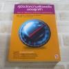 คู่มือวัดความพึงพอใจของลูกค้า (How to Measure Customer Satisfaction) Nigel Hill, John Brierley and Rob MacDougall เขียน รศ.นพ.รณชัย คงสกนธ์ แปล