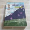 ชิโอการิ... ที่สุดแห่งรัก อายะโกะ มิอูระ เขียน วชิราวรรณ วรรณละเอียดและเอม คัตสุวะ แปล