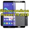ฟิล์มกระจกนิรภัย 9H เต็มจอ (Huawei Y9 2018)