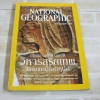 NATIONAL GEOGRAPHIC ฉบับภาษาไทย พฤศจิกายน 2546 เปิดสุสานผู้เฝ้าสมบัติวิหารสุริยเทพแห่งแดนไอยคุปต์
