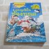 ผจญภัยในท้องทะเล พิมพ์ครั้งที่ 11 Choi Duk-hee เขียน Kang Gyung-hyo ภาพ ภัทราพร ฟูสกุล แปล