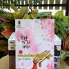 จินหวังเฟย เล่ม 1 / โม พิมพ์พลอย หนังสือใหม่ จีนโบราณ