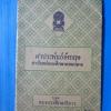 คำประพันธ์อังกฤษ ประโยคมัธยมศึกษาตอนปลาย พิมพ์ครั้งที่สิบสี่ พ.ศ. 2521 มีเขียนปากกาในเล่ม