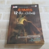 Stairs 12 ขั้น...บันไดผี ฉบับการ์ตูน พิมพ์ครั้งที่ 3 ภาคินัย เรื่อง Lodanaht ภาพ