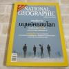 NATIONAL GEOGRAPHIC ฉบับภาษาไทย มีนาคม 2549 เผยเส้นทางมนุษย์ครองโลก