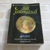 มิติมหัศจรรย์ พิมพ์ครั้งที่ 7 จุฑารัตน์ เขียน