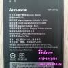 แบตเตอรี่เลอโนโว (Lenovo) A7700 , A7600M (BL-243)