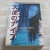 บาปนางฟ้า Gaku Yakumaru เขียน มินามิ แปล