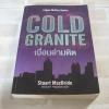 เงื่อนอำมหิต (Cold Granite) Stuart MacBride เขียน วรรณภา จารุมัยพร แปล