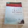 อย่าเผลอ (Hold Tight) ฮาร์ลาน โคเบน เขียน มณฑารัตน์ ทรงเผ่า แปล