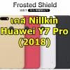 NILLKIN Frosted Shield (Huawei Y7 Pro 2018)