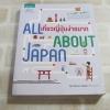 เที่ยวญีปุ่นง่ายมาก พิมพ์ครั้งที่ 4 All About Japan เรื่องและภาพ***สินค้าหมด***