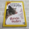 NATIONAL GEOGRAPHIC ฉบับภาษาไทย พฤษภาคม 2550 ผู้บุกเบิกอเมริกา