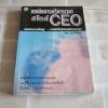 เทคนิคการบริหารเวลาสไตล์ CEO จารุณี จันทร์ลอยนภา เขียน