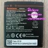 แบตเตอรี่เลอโนโว (Lenovo) A1000 (BL-253)