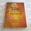 แมดเดลีนสาวหารัก (The Education of Madeline) Beth Williamson เขียน อาจิตรพรรณ แปล