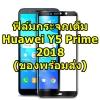 ฟิล์มกระจกนิรภัย 9H ขอบสี (Huawei Y5 Prime 2018)