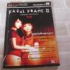 คู่มือเฉลยเกม FATAL FRAME 2 Crimson Butterfly