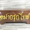 กล่องหมากรุกไทยไม้สักแบบฝาเลื่อนสูง13cm.