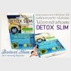 ดีท็อกซ์ สลิม (Detox Slim)