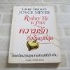 ความรักยิ่งใหญ่ที่สุด (Reduce Me to Love) จอยซ์ ไมเออร์ เขียน ประพันธ์ หน่อราช แปล