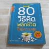 80 วิธีคิดพลิกชีวิตให้มีความสุข พิมพ์ครั้งที่ 3 ชาริดา สวัสดิพงศ์ เขียน