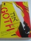 โกธ คดีตัดข้อมือ / โอทซึอิจิ / นะนะโกะ [พิมพ์ครั้งที่ 3]