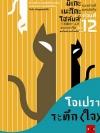 มิเกะเนะโกะ โฮล์มส์ แมวสามสียอดนักสืบ เล่ม 1-3, 5-10, 12, 13, 15 รวม 12 เล่ม / อาคากะวา จิโร / สมเกียรติ เชวงกิจวณิช