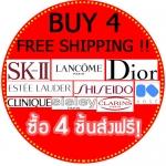 Promotion Buy 4 Free shipping โปรโมชั่นเครื่องสำอางแบรนด์เนมขนาดทลองตามรายการที่กำหนดซื้อ4ชิ้นส่งฟรี