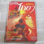 ลูกสาวไกอา เล่มเดียวจบ Shibata Masahiro เขียน ( จองแล้วค่ะ )