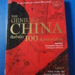 ต้นกำเนิด 100 สิ่งแรกของโลก THE GENIUS OF CHINA เขียนโดย โรเบิร์ต เทมเพิล แปลโดย ดร.พงศาล มีคุณสมบัติ พิมพ์ครั้งที่สาม พ.ค. 2555