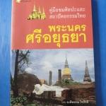 คู่มือชมศิลปะและสถาปัตยกรรมไทย พระนครศรีอยุธยา โดย ระพีพรรณ ใจภักดี พิมพ์ครั้งที่หนึ่ง ก.ค. 2548