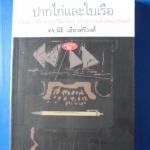 ปากไก่และใบเรือ โดย ดร.นิธิ เอียวศรีวงศ์ พิมพ์ครั้งที่สอง ส.ค. 2538
