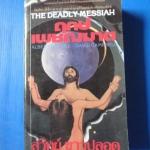 ฤกษ์เพชฌฆาต THE DEADLY MESSIAH แปลโดย สุวิทย์ ขาวปลอด