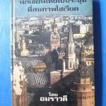 นักเขียนไทยไปประชุมที่สหภาพโซเวียต โดย อมราวดี พิมพ์เมื่อ พ.ศ. 2517 ปกแข็ง