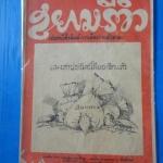 สยามรีวิว ฉบับที่ 42 วันที่ 18 กันยายน พ.ศ. 2480