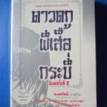ดาวตกผีเสื้อกระบี่ จำนวน 2 เล่ม แปลโดย น.นพรัตน์ ( มีกล่องใส่หนังสือ ) พิมพ์ครั้งที่สาม