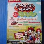 Harvest Moon Oh! Wonderful Life บทสรุปเฉลยเกม PS2 & Wii